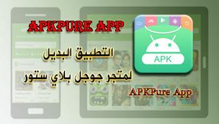 Apkpure market