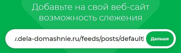 сервис follow.it для создания подписки Блоггер