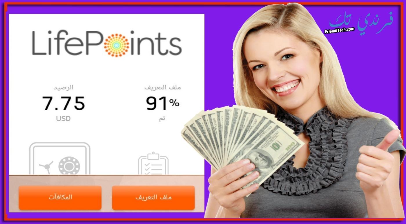 شرح موقع lifepoints || لكسب المال من الاستطلاعات المدفوعة
