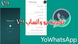 تحميل yowhatsapp v9 اخر اصدار من واتساب يوسف الباشا 2020 ضد الحظر