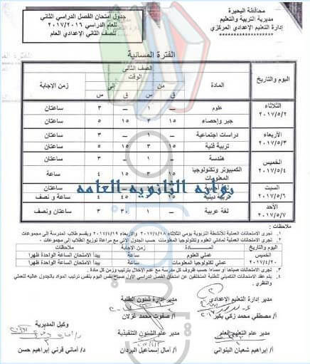 جدول امتحانات الصف الثاني الاعدادي 2017 الترم الثاني محافظة البحيرة