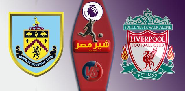 يلا شوت الجديد شاهد الان بث مباشر مباراة ليفربول وبيرنلي