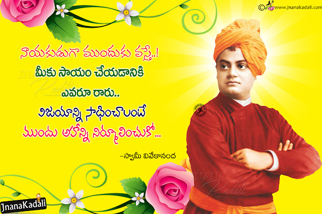 telugu quotes-vivekananda inspiring words for youth in telugu, be honest quotes by vivekananda in telugu