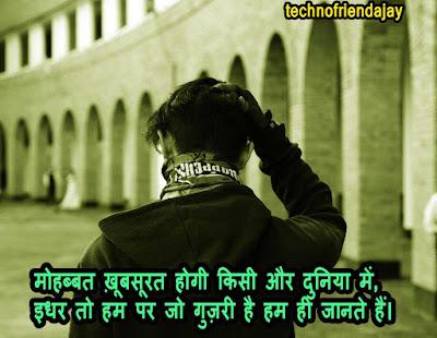 dard bhari shayari in hindi for girlfriend download
