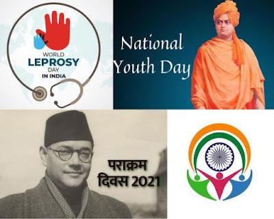 January : Important National & International Days