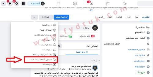 طريقة تحويل صفحة فيسبوك من الشكل الجديد الى الشكل الكلاسيكى