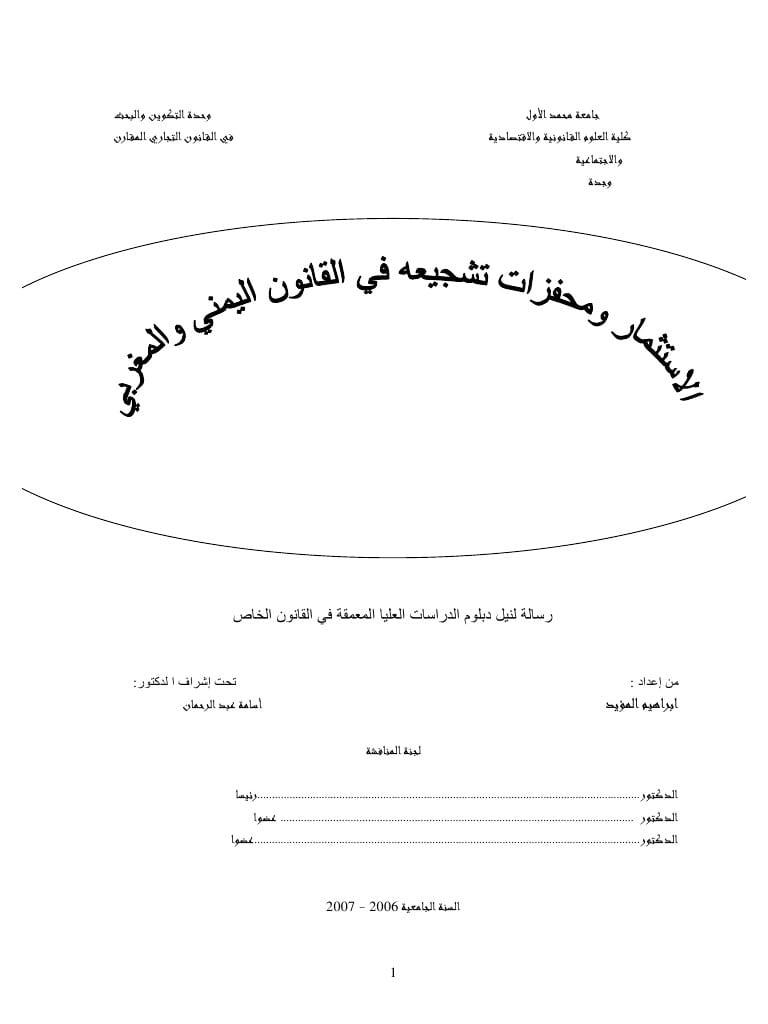 Photo of الاستثمار ومحفزات تشجيعه في القانون اليمني والمغربي
