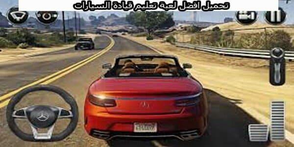 تحميل لعبة تعليم القيادة city car driving للاندرويد والايفون مجانا - خبير تك