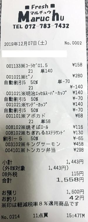 フレッシュマルチュウ 昆陽店 2019/12/7 のレシート