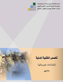 إنشاءات خرسانية pdf