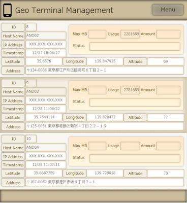 Tpc Geo 端末管理画面(FileMaker)
