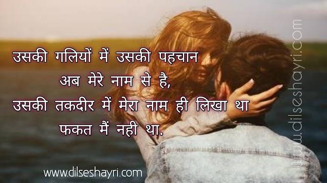 Urdu Shayari | Love Urdu Shahari | उर्दू शायरी इन हिंदी