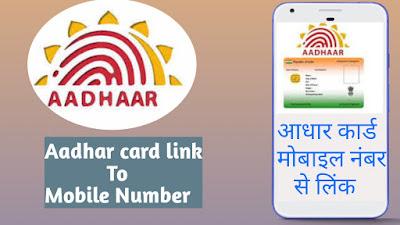 Mobile number aadhar card se Link karna