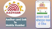 Aadhar card me mobile number  link [verify] kaise kare