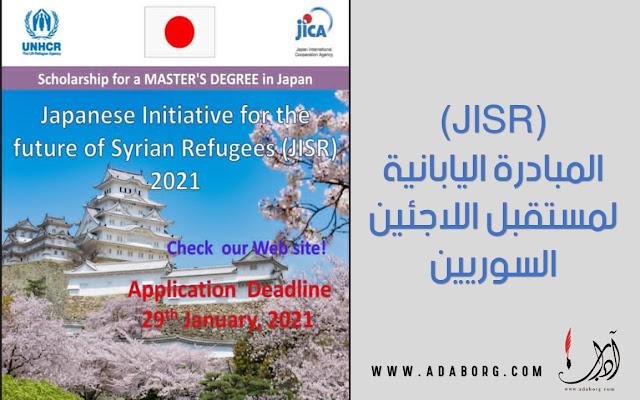 (JISR) المنحة اليابانية للسوريين لدراسة الماجستير