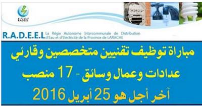 الوكالة المستقلة الجماعية لتوزيع الماء والكهرباء لاقليم العرائش: مباراة توظيف تقنيين متخصصين وقارئي عدادات وعمال وسائق - 17 منصب