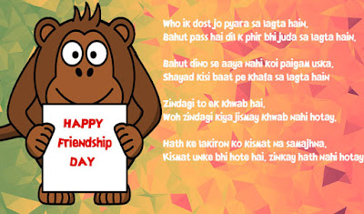 Happy Friendship Day Poems for Boyfriend in Hindi