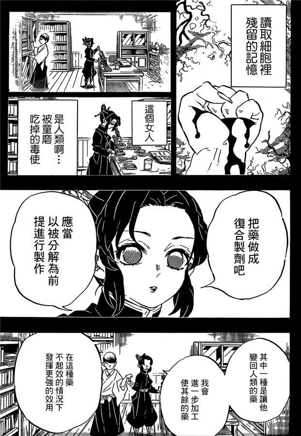 鬼滅之刃: 193話 困難之門開啓 - 第15页
