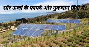 Solar Energy Advantages and Disadvantages in Hindi, Saur Urja