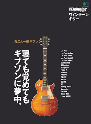 Vintage Guitars 丸ごと一冊ギブソン zip online dl and discussion