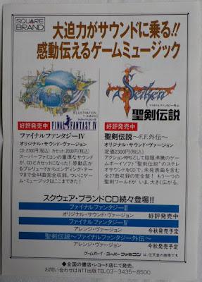 Final Fantasy IV (Jap) - Tarjeta FFIV lado 2