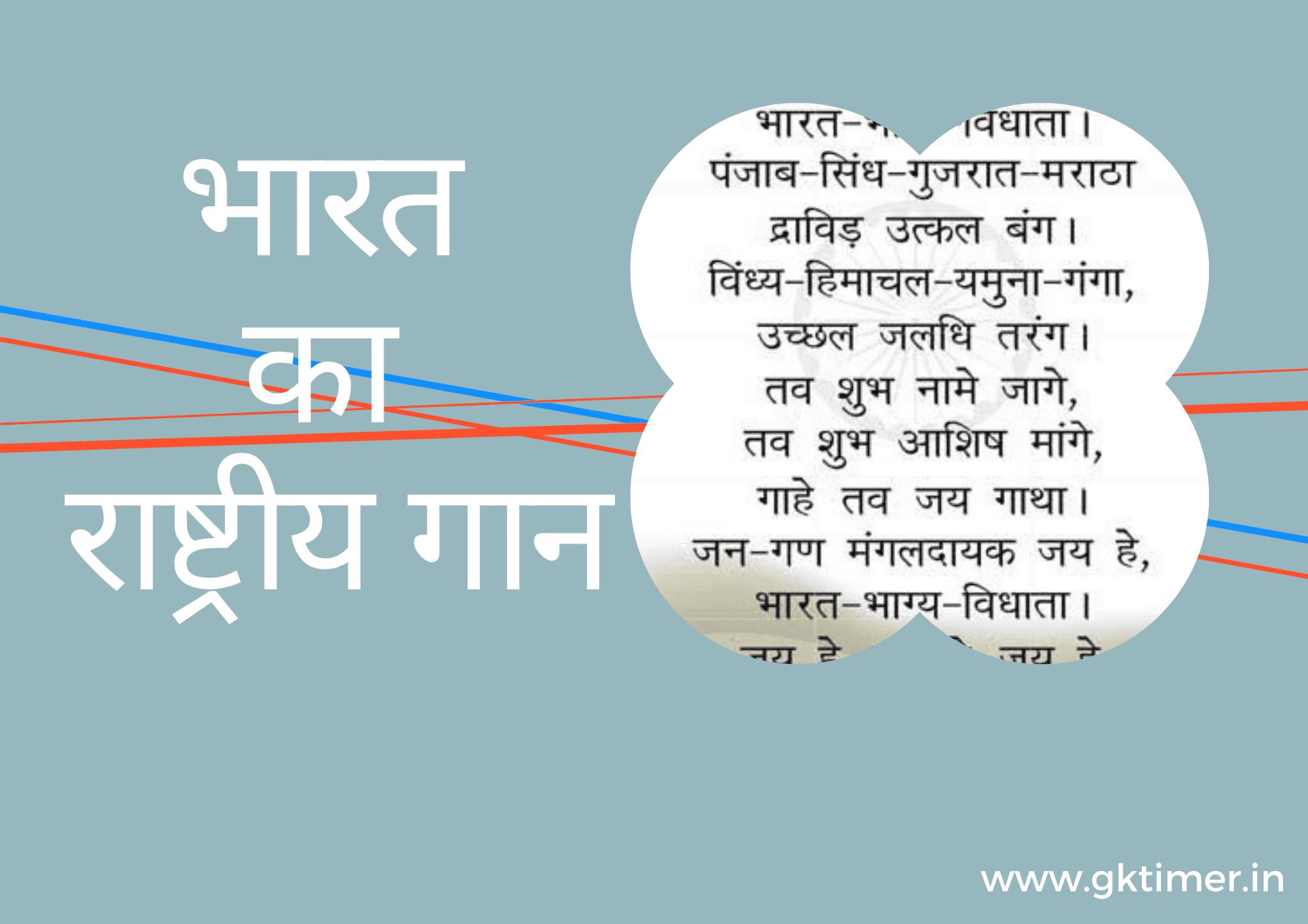 भारत का राष्ट्रीय गान : जन गण मन | National Anthem of India in Hindi