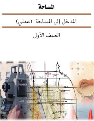 كتاب المدخل لعمل المساحة في الطرق