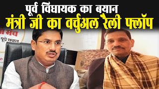 मंत्री जी के विधानसभा क्षेत्र का वर्चुअल रैली फ्लॉफ, राजद ने लगाया आरोप
