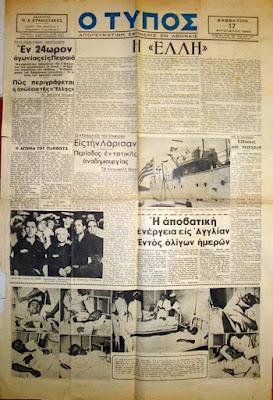 15 Αυγούστου 1940 στις 8.25 το πρωί
