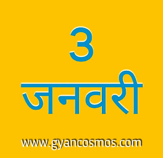 3 जनवरी का इतिहास 3 January History in Hindi
