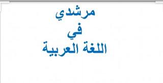 جذاذات مرشدي في اللغة العربية الأسبوع الثالث للوحدة الاولى للمستوى الخامس
