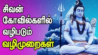 Rules for worshiping in Lord Shiva Temple?