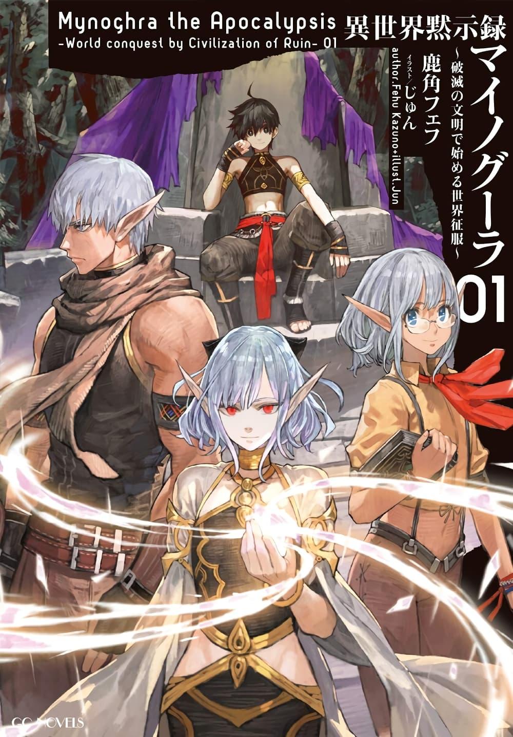 อ่านการ์ตูน Isekai Apocalypse MYNOGHRA ~The Conquest of the World Starts With the Civilization of Ruin~ ตอนที่ 1 หน้าที่ 1