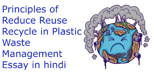 Principles of Reduce Reuse Recycle in Plastic