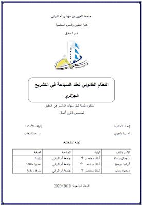 مذكرة ماستر: النظام القانوني لعقد السياحة في التشريع الجزائري PDF