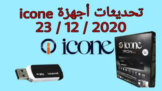 تحديث اجهزة icone 23-12-2020