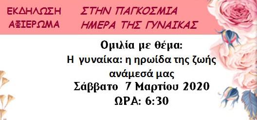 Εκδήλωση αφιέρωμα στο Άργος για την παγκόσμια ημέρα της γυναίκας