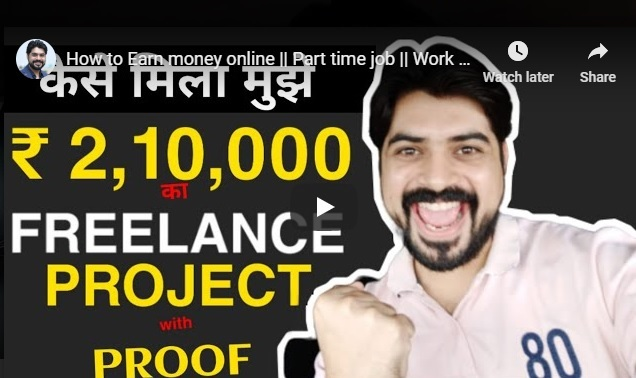 How to Earn money online || Part time job || Work from home || Rs 2,10,000 Project || With proof