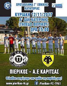 ΠΙΕΡΙΚΟΣ - ΚΑΡΙΤΣΑ (12-11-2017)