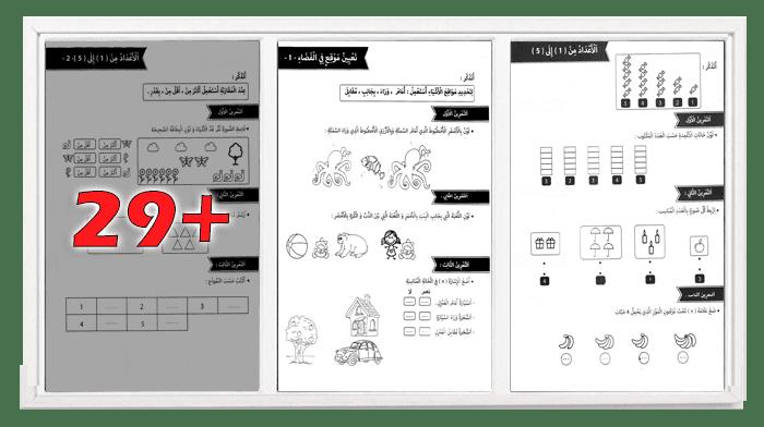 أوراق عمل لدروس الفصل الأول في الرياضيات للسنة الأولى 1 ابتدائي