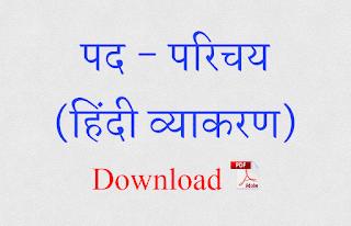 pad parichay hindi vyakaran