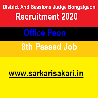 District And Sessions Judge Bongaigaon Recruitment 2020- Apply For Office Peon Post