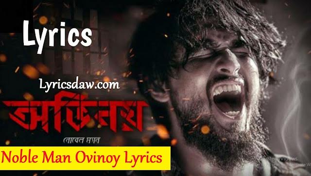 Noble Man Ovinoy Lyrics অভিনয় লিরিক্স