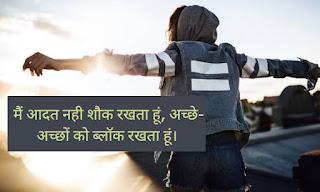 attitude status in hindi for students