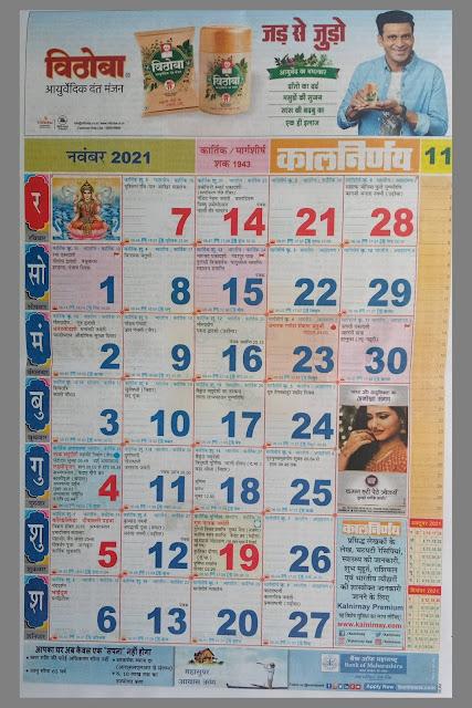 Hindi Kalnirnay Calendar 2021 November
