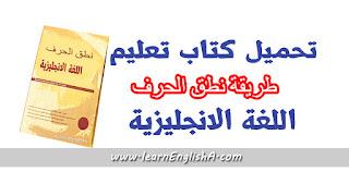 حصريا تحميل كتاب قواعد نطق حروف اللغة الانجليزية