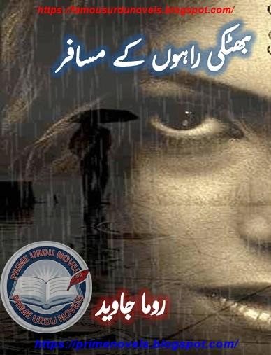 Bhatki rahon ke musafar novel by Rooma Javed Complete pdf