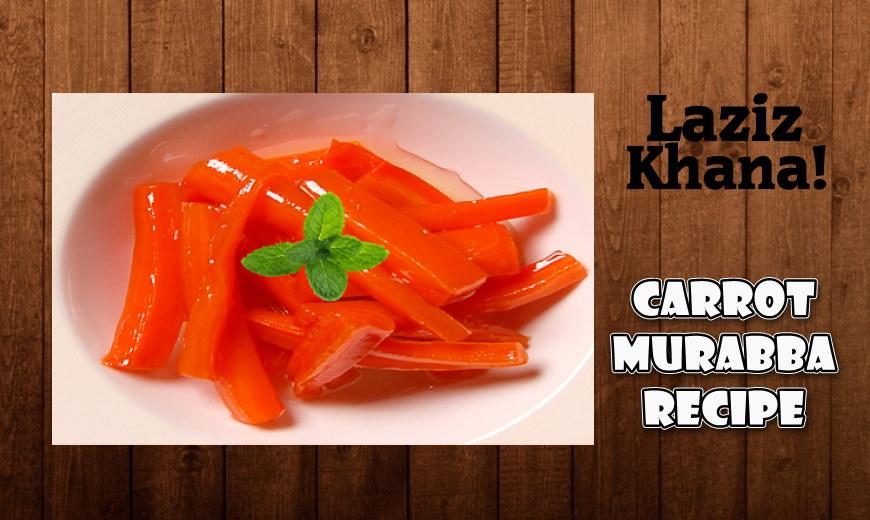 गाजर का मुरब्बा बनाने की विधि - Carrot Murabba Recipe in Hindi - Gajar Murabba Recipe in Hindi