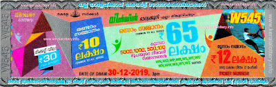 "Keralalottery.info, ""kerala lottery result 30 12 2019 Win Win W 545"", kerala lottery result 30-12-2019, win win lottery results, kerala lottery result today win win, win win lottery result, kerala lottery result win win today, kerala lottery win win today result, win winkerala lottery result, win win lottery W 545 results 30-12-2019, win win lottery w-545, live win win lottery W-545, 30.12.2019, win win lottery, kerala lottery today result win win, win win lottery (W-545) 30/12/2019, today win win lottery result, win win lottery today result 30-12-2019, win win lottery results today 30 12 2019, kerala lottery result 30.12.2019 win-win lottery w 545, win win lottery, win win lottery today result, win win lottery result yesterday, winwin lottery w-545, win win lottery 30.12.2019 today kerala lottery result win win, kerala lottery results today win win, win win lottery today, today lottery result win win, win win lottery result today, kerala lottery result live, kerala lottery bumper result, kerala lottery result yesterday, kerala lottery result today, kerala online lottery results, kerala lottery draw, kerala lottery results, kerala state lottery today, kerala lottare, kerala lottery result, lottery today, kerala lottery today draw result, kerala lottery online purchase, kerala lottery online buy, buy kerala lottery online, kerala lottery tomorrow prediction lucky winning guessing number, kerala lottery, kl result,  yesterday lottery results, lotteries results, keralalotteries, kerala lottery, keralalotteryresult, kerala lottery result, kerala lottery result live, kerala lottery today, kerala lottery result today, kerala lottery"