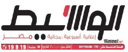 جريدة وسيط القاهرة عدد الجمعة 8 سبتمبر 2017 م